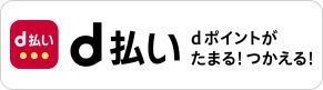 d払い(ドコモ)